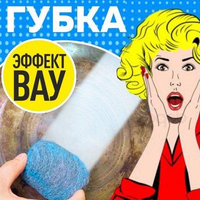 😱МЕГА Распродажа !Товары для дома 😱Экспресс-раздача! 30⚡🚀 — ХИТ! Губка с мылом и нано-волокном — Губки