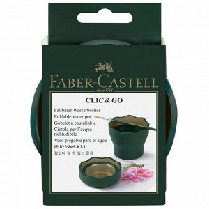 "Стакан для воды Faber-Castell ""Clic&Go"", темно-зеленый"