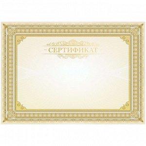 Сертификат A4, ArtSpace, мелованный картон, тиснение фольгой, горизонтальный