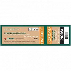 Бумага для плоттера матовая Lomond, 610мм*30м, 140г/м2, вт. 50,8 мм