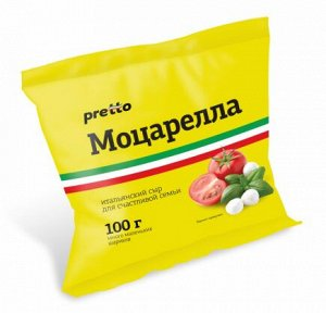"Моцарелла Чильеджина в воде ""Pretto"" 45 % 0,1 кг."