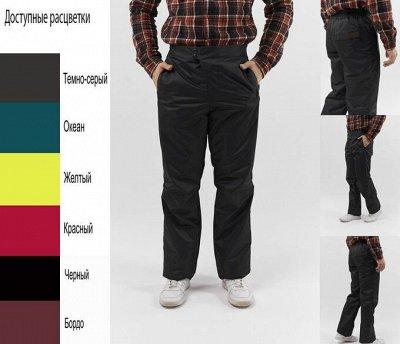 Yollochka. Верхняя одежда для всей семьи. Яркие решения. — Мужские брюки, полукомбинезоны — Костюмы