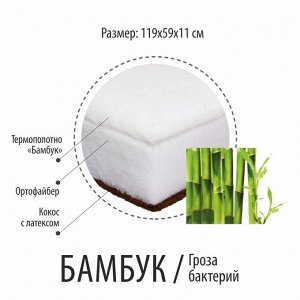 "Матрас детский ""Бамбук"" 59х119х11"