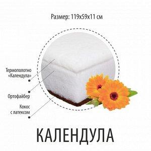 "Матрас детский ""Календула"" 59х119х11"
