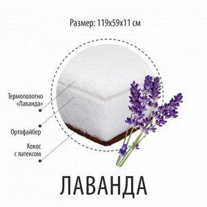 """Матрас детский """"Лаванда"""" 59х119х11"""