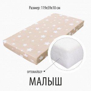 "Матрас детский ""Малыш"" 59х119х10"