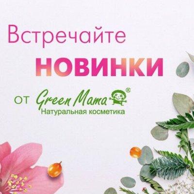 ✔ BIO косметика Green Mama ♥ Новинки от любимого бренда  — New. Подарочные наборы. — Для лица