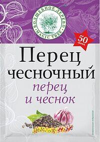 """Приправа """"Перец чесночный""""  50г*24"""