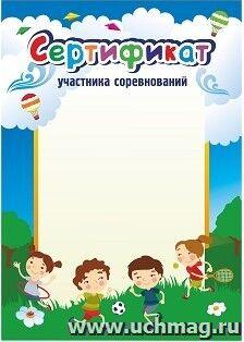 Сертификат участника соревнований детский (Формат А5, бумага мелованная, пл. 250)