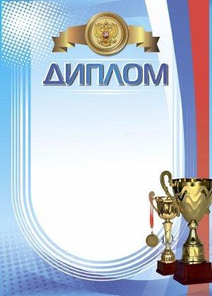 Диплом со спортивной символикой (Формат А4, бумага мелованная, пл. 250)