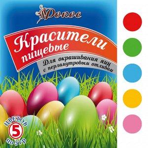 """Красители для яиц в пакетике 5 цветов по 5 гр """"С ПЕРЛАМУТРОВЫМ ОТЛИВОМ"""""""