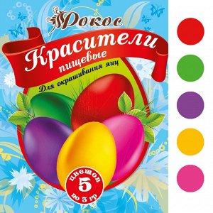 Красители для яиц в коробке 5 цветов по 3 гр №2