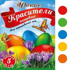 Красители для яиц в коробке 5 цветов по 3 гр №1