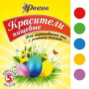 """Красители для яиц в пакетике 5 цветов по 5 гр """"С ЗОЛОТЫМ БЛЕСКОМ"""""""