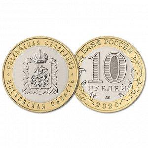 10 рублей 2020 год. Московская область