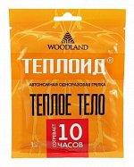 Теплоид одноразовый WOODLAND 10 ч (теплое тело) ( 10шт.)