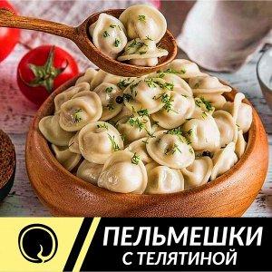 """Пельмешки """"Домашняя кухня"""" с телятиной"""