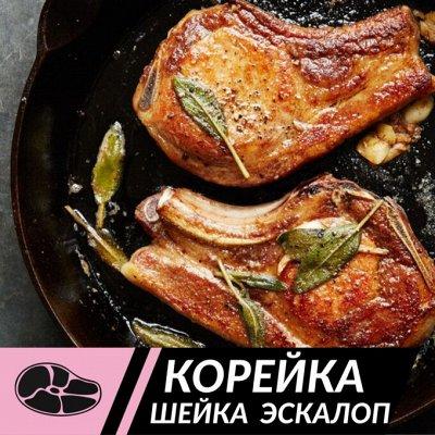 Надежда-95! Замороженные полуфабрикаты! Масло сливочное-99р! — Корейка, Шейка, Эскалоп — Говядина и телятина