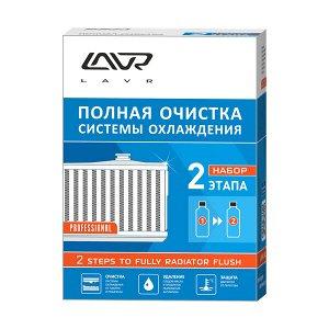 """Набор """"Полная очистка системы охлаждения 1&2"""" LAVR Radiator Flush, 310+310 мл"""