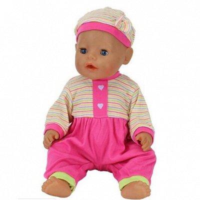 Детский мир: одежда, обувь, аксессуары, игрушки, творчество — Одежда и аксессуары для кукол типа Беби борн