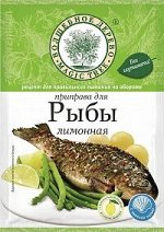 """Приправа для рыбы """"Лимонная"""" с морской солью  30г*30"""