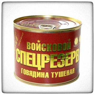 Войсковой Спецрезерв~вкуснейшие мясные консервы.  — Золотая серия. Много мяса — Мясные