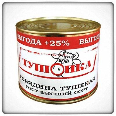 Войсковой Спецрезерв~вкуснейшие мясные консервы.  — ТушОнка. Кому подешевле — Мясные