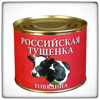 Войсковой Спецрезерв~вкуснейшие мясные консервы.  — Российская тушенка. Просто тушёнка. — Мясные