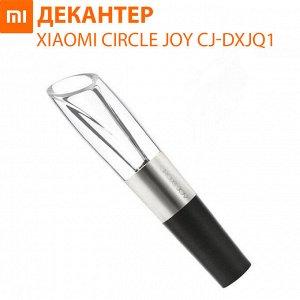 Декантер для вина Xiaomi Circle Joy Stainless Steel Fast Decanter CJ-DXJQ1