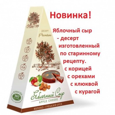 В наличии. Белёвская пастила  -  96 новые вкусы. — Яблочный сыр — Мармелад и зефир
