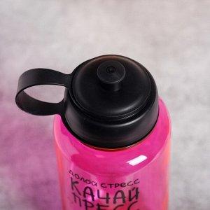 Бутылка XXL «Долой стресс», 1.2 л