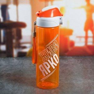 Бутылка для воды «Живи ярко», 700 мл