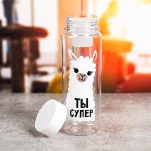 Бутылка для воды «Ты супер», 500 мл