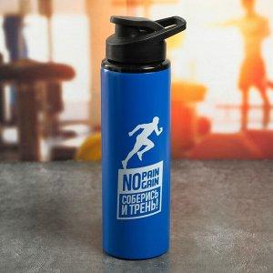 Бутылка металлическая «No pain», 900 мл