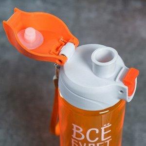 Бутылка для воды «Пей водичку», 700 мл