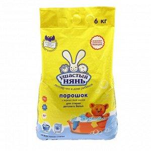 Порошок для стирки детского белья Ушастый Нянь, 6 кг