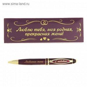 """Ручка в подарочном футляре из экокожи """"Люблю тебя, моя родная, прекрасная жена"""""""