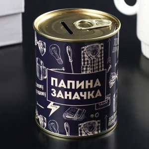 "Копилка-банка металл ""Папина заначка"" 7,5х9,5 см"