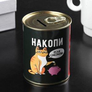 """Копилка-банка металл """"Банка для хранения денег"""" 7,5х9,5 см"""
