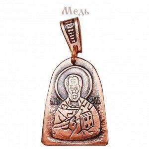Подвеска «Святитель Николай» медь