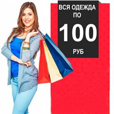 Вау!! Одежда по 101 руб. для всей семьи-19!!