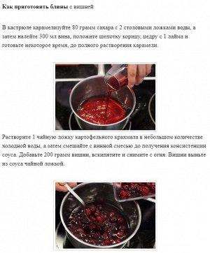"""Вишня без косточки """"4 сезона""""  300г"""