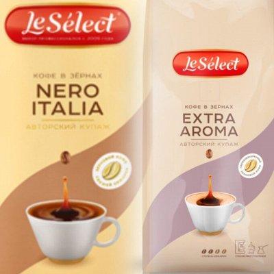 ☕ 50 оттенков кофе. Большая скидка на Швейцарию! — Le Select * Отличная цена на период акции! — Кофе в зернах