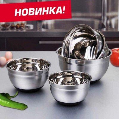 ✌ ОптоFFкa*Всё для кухни и дома и отдыха*✌  — Наборы мисок — Миски, ковши и тазы