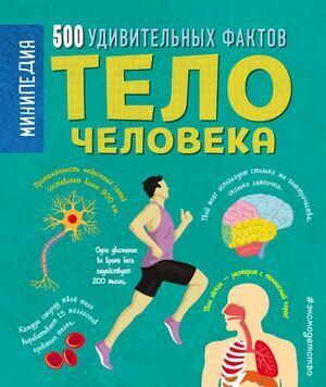 Минипедия Тело человека 500 удивительных фактов (Руни Э.)