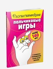 Развивающие пальчиковые игры . Драко М.В.