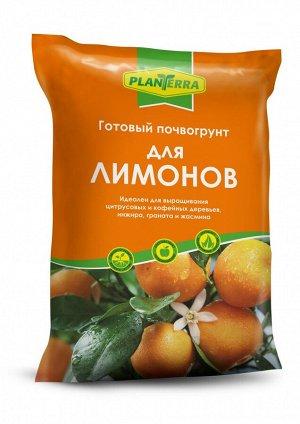 Био Мастер PlanTerra для лимонов 2,5 л. (1/15)