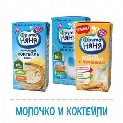 • • ФрутоНяня • • АКЦИЯ 3+1 (см.акционную коллекцию)! — Молочко и коктейли — Вода, соки и напитки