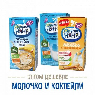 • • ФрутоНяня • • АКЦИЯ 3+1 (см.акционную коллекцию)! — Молочко и коктейли • упаковка • — Вода, соки и напитки