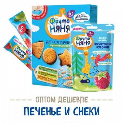 • • ФрутоНяня • • АКЦИЯ 3+1 (см.акционную коллекцию)! — Печенье и снеки • упаковка • — Детская бакалея, печенье